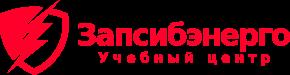 Учебный центр Запсибэнерго Логотип